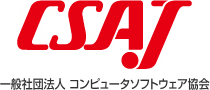 社団法人コンピュータソフトウェア協会(CSAJ)