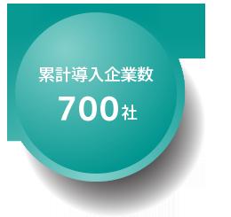 累計導入企業数700社