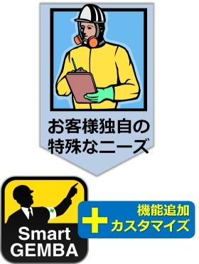 ■導入事例情報