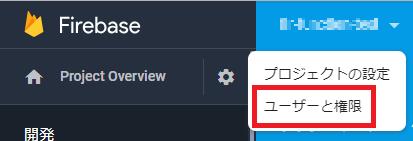 Firebaseコンソール