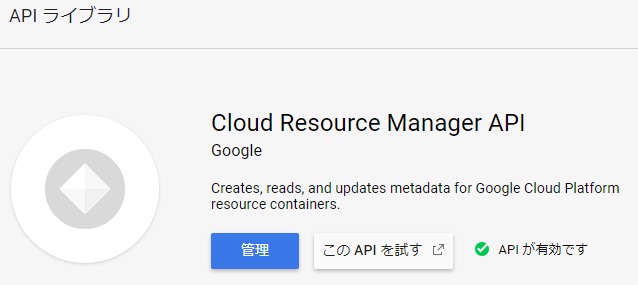Firebase用API設定