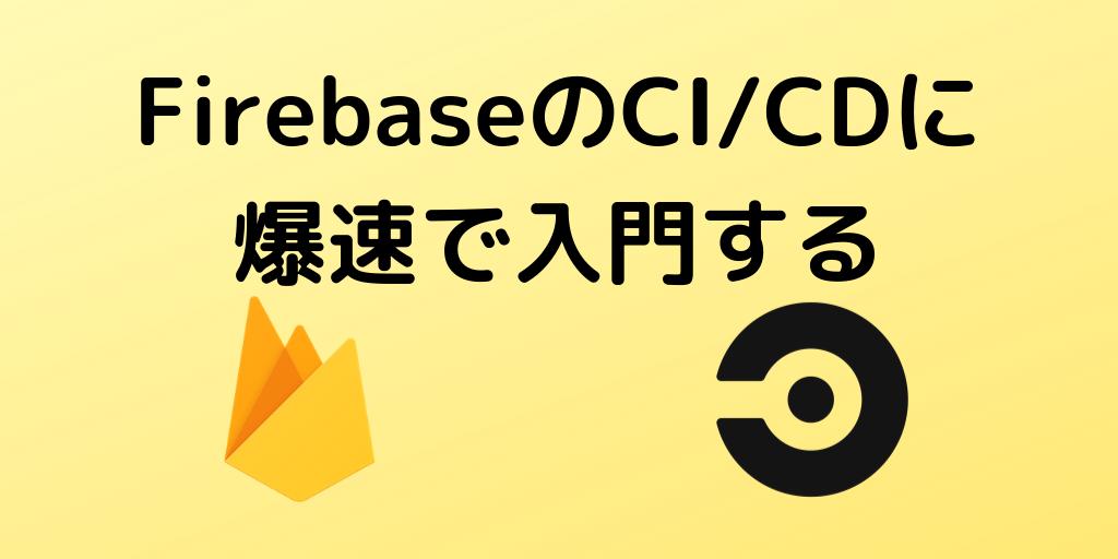 FirebaseのCI/CDに爆速で入門する
