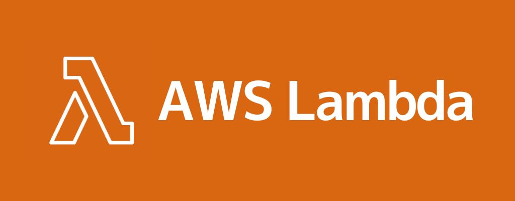 AWS LambdaでJava 11(Corretto 11)がサポートされました